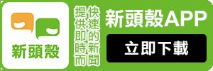 卫武营管风琴故障20分完修台湾经验让卡麦隆惊艳| 生活 - 新头壳 -App_ad